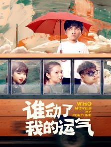 2018喜剧片《谁动了我的运气》迅雷下载_中文完整版_百度云网盘720P|1080P资源