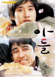 儿子(2007)