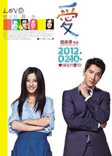 爱(2012)