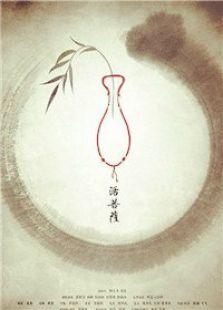 活菩萨(微电影)