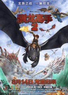 驯龙高手2(国语版)