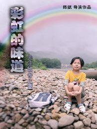 彩虹的味道(微电影)