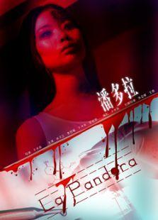 潘多拉(微电影)