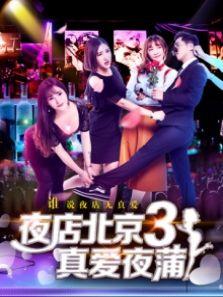 夜店北京3真爱夜蒲背景图