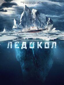 破冰船背景图