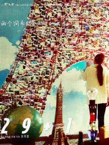 29+1(粤语)背景图