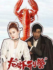 龙虾刑警(剧情片)