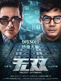 无双(2018)