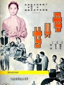 母与女(1960)