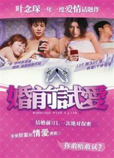 婚前试爱(2010)