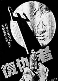 复仇者(1982)(剧情片)