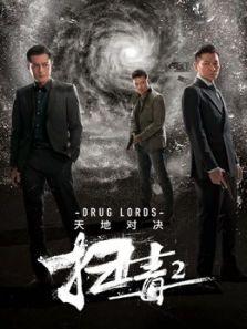 扫毒2:天地对决(粤语)
