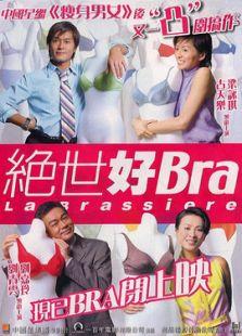 绝世好bra(喜剧片)