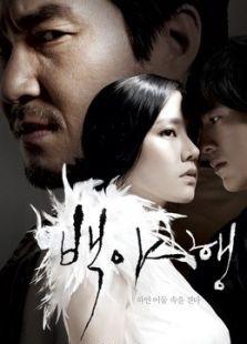 电影白夜行[2009]免费手机在线观看