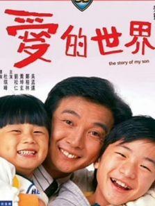 爱的世界(香港版)