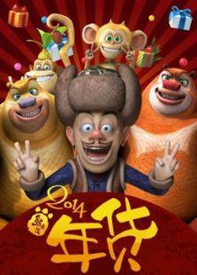 熊出没之年货(喜剧片)