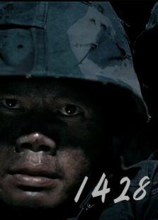 电影1428[微电影]免费手机在线观看