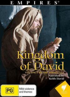 大卫王国以色列人的传奇
