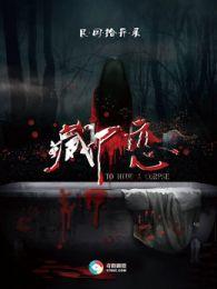 藏尸戀(2016)