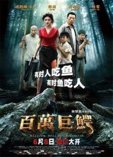 百万巨鳄(2012)
