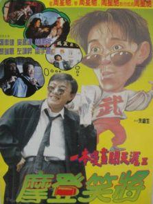 一本漫画闯天涯2(粤语)