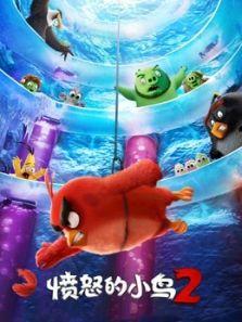 愤怒的小鸟2(普通话)
