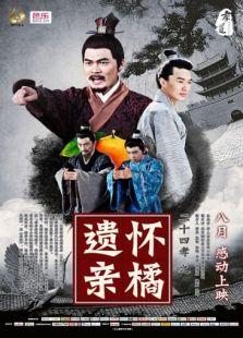 二十四孝之怀橘遗亲(微电影)