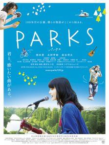 公园(剧情片)