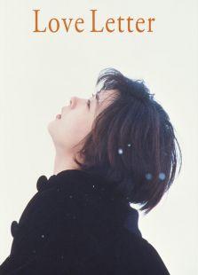 情书[1995]