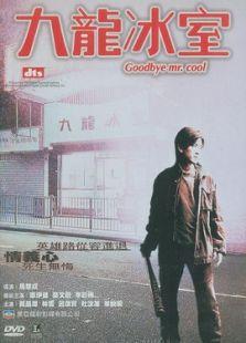 九龙冰室-粤(动作片)