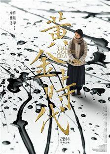 黄金时代(中国版)
