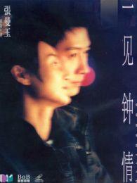 一见钟情(2000)