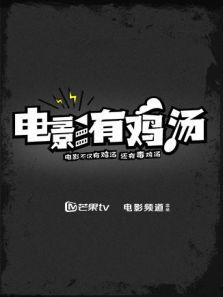 电影有鸡汤 2018(剧情片)