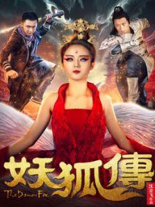 妖狐传(恐怖片)