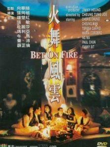 火舞风云(1988)
