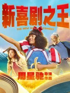 新喜剧之王[粤语]
