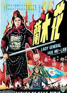 花木兰(1964)