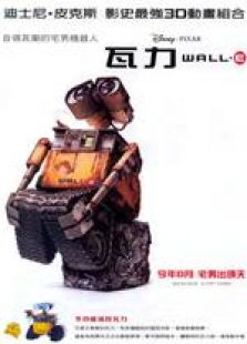 机器人总动员(国语版)