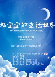 粘宝宝们的童话世界