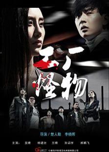 工厂怪物(剧情片)