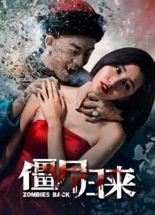 僵尸归来(2015)(剧情片)