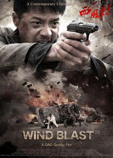 西风烈(2010)