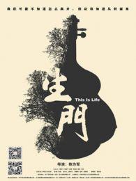 生门(2016)