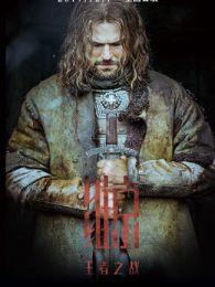 维京王者之战
