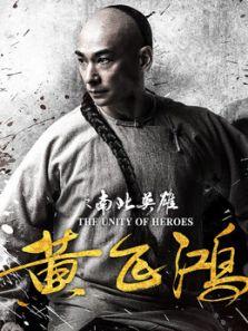 黄飞鸿之南北英雄(动作片)