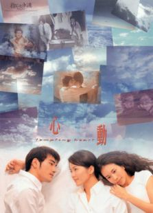 心动[1999]