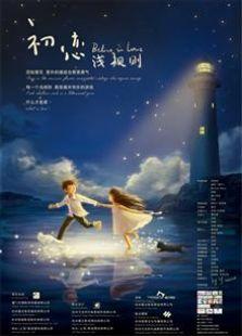 初恋浅规则2012