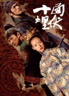 十面埋伏(2004)