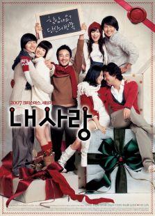 我的爱(2007)