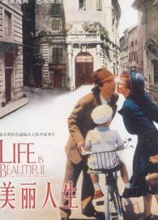 美丽人生(1997)